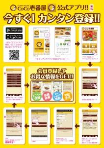 141119CO1_app_A4_03a