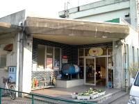 裏館保育所