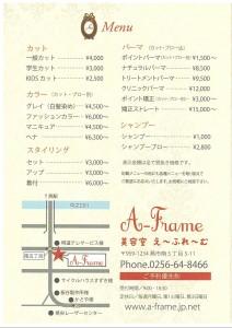 a-frame_02