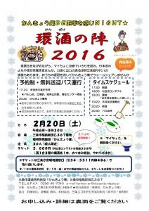 kanzake2015omo