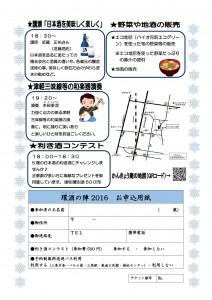 kanzake2015ura
