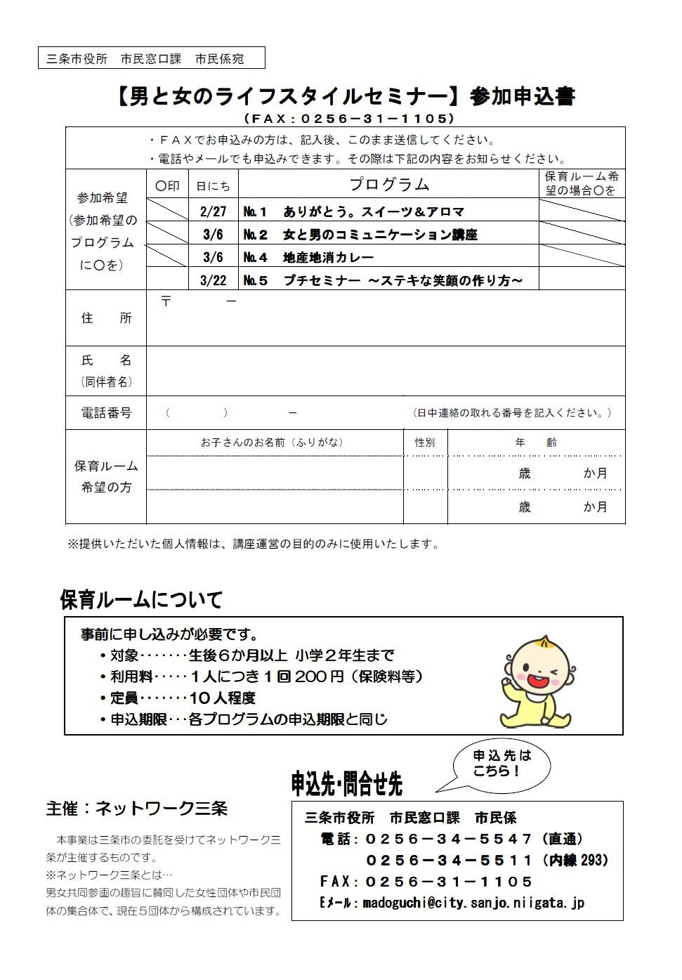 sanjo_20160304-02