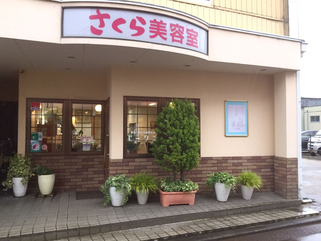 sakurabiyoushitsu