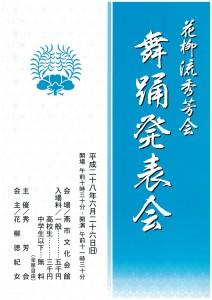 buyouhappyoukai-1