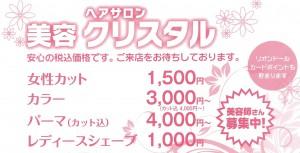 crystal_menu