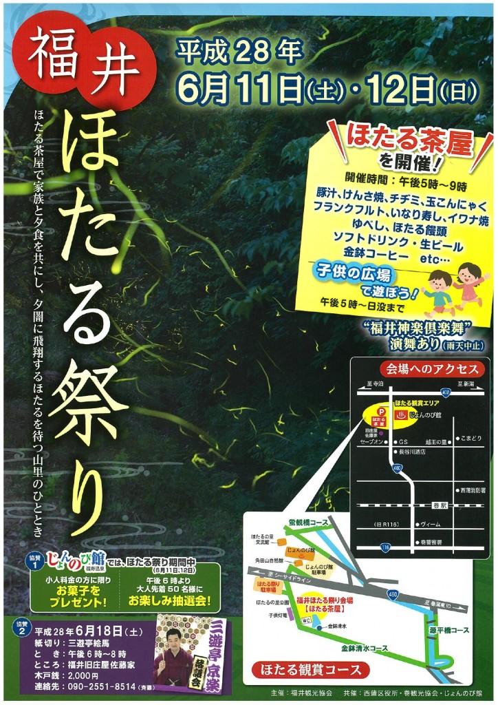 fukui-hotarumatsuri-2016