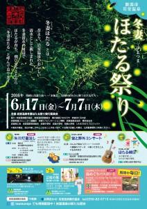 hiyotsuma-hotarumatsuri-2016-1