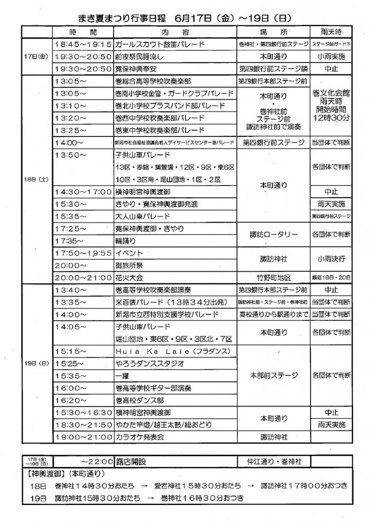 maki-natsumatsuri-2016-schedule
