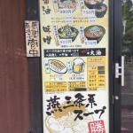 masaru_menu03