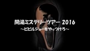 mystery-tour-2016-ichach
