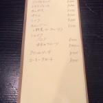 utsukushiijikan-drink2