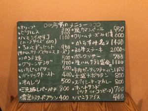 utsukushiijikan-menu2