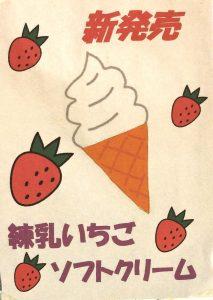 fureaikissapopo-menu-3
