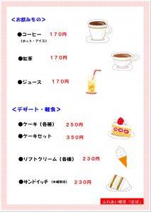fureaikissapopo-menu2