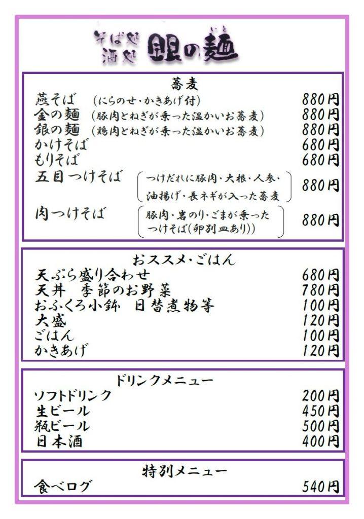 ginnoito-menu