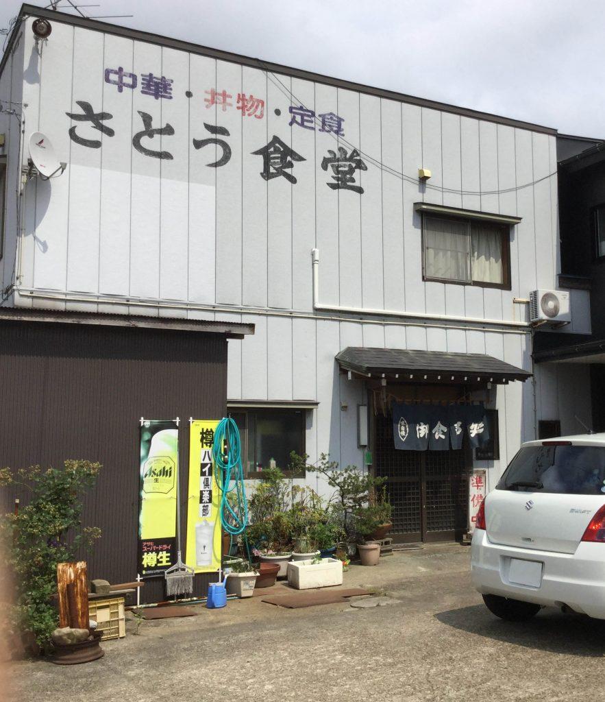 satousyokudougai