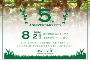 asacafe5th