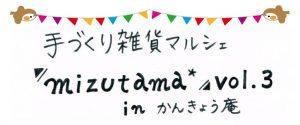 kankyouan-mizutama-vol3-ichatch