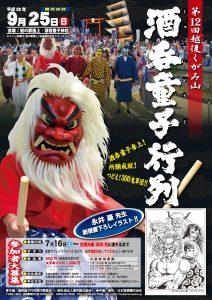 shutendoujigyouretsu-boshu-1