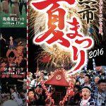 tsubame-natsumatsuri-2016