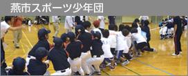 tsubameshitaiikukyoukai-sports-shounendan