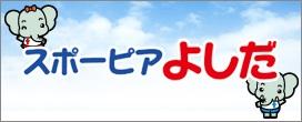 tsubameshitaiikukyoukai-sports-yoshida
