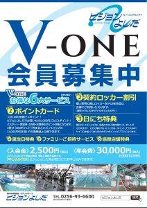 vision-yoshida-vone-1