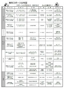 tsubameshitaiikukyoukai-sports-shounendan-pg2