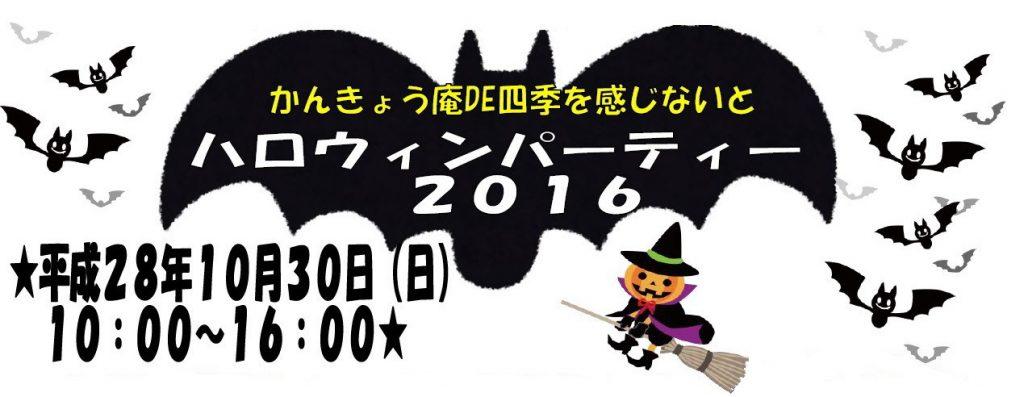 kankyouan-halloweenparty-i