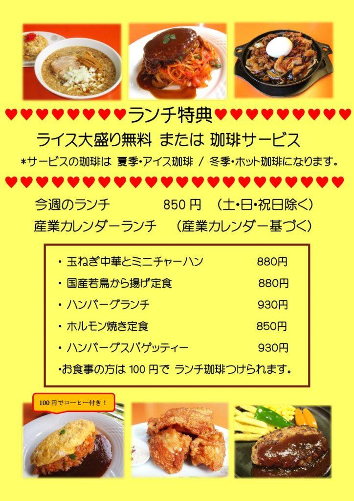 ryu-en_lunch