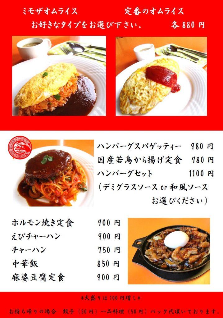 ryu-en_menu