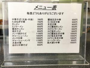 ryu-katei-menu