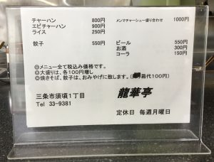 ryu-katei-menu2