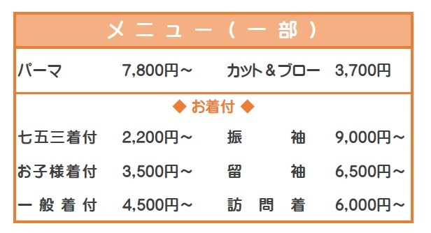 sekikawabiyoushitsu-menu