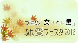 tsubamehitotohitofureaifesta2016-i