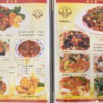 mantenkou-menu-1