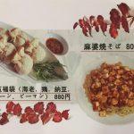 mantenkou-menu-10