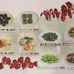 mantenkou-menu-11