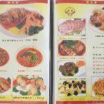 mantenkou-menu-3