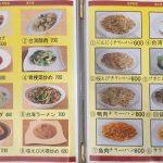 mantenkou-menu-4