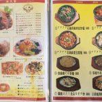 mantenkou-menu-5
