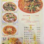 mantenkou-menu-6