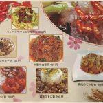 mantenkou-menu-9