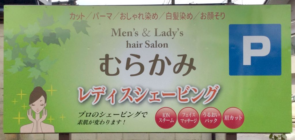 hairsalon-murakami-sign