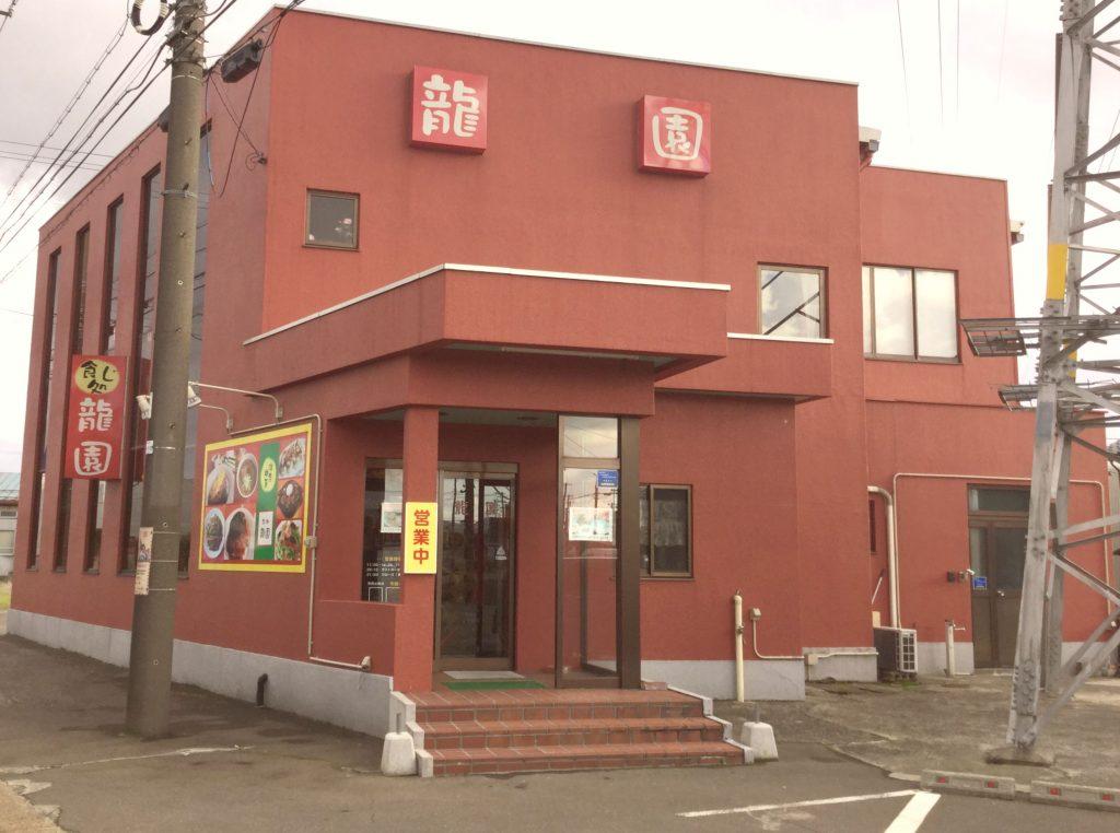 ryu-en_gaikan