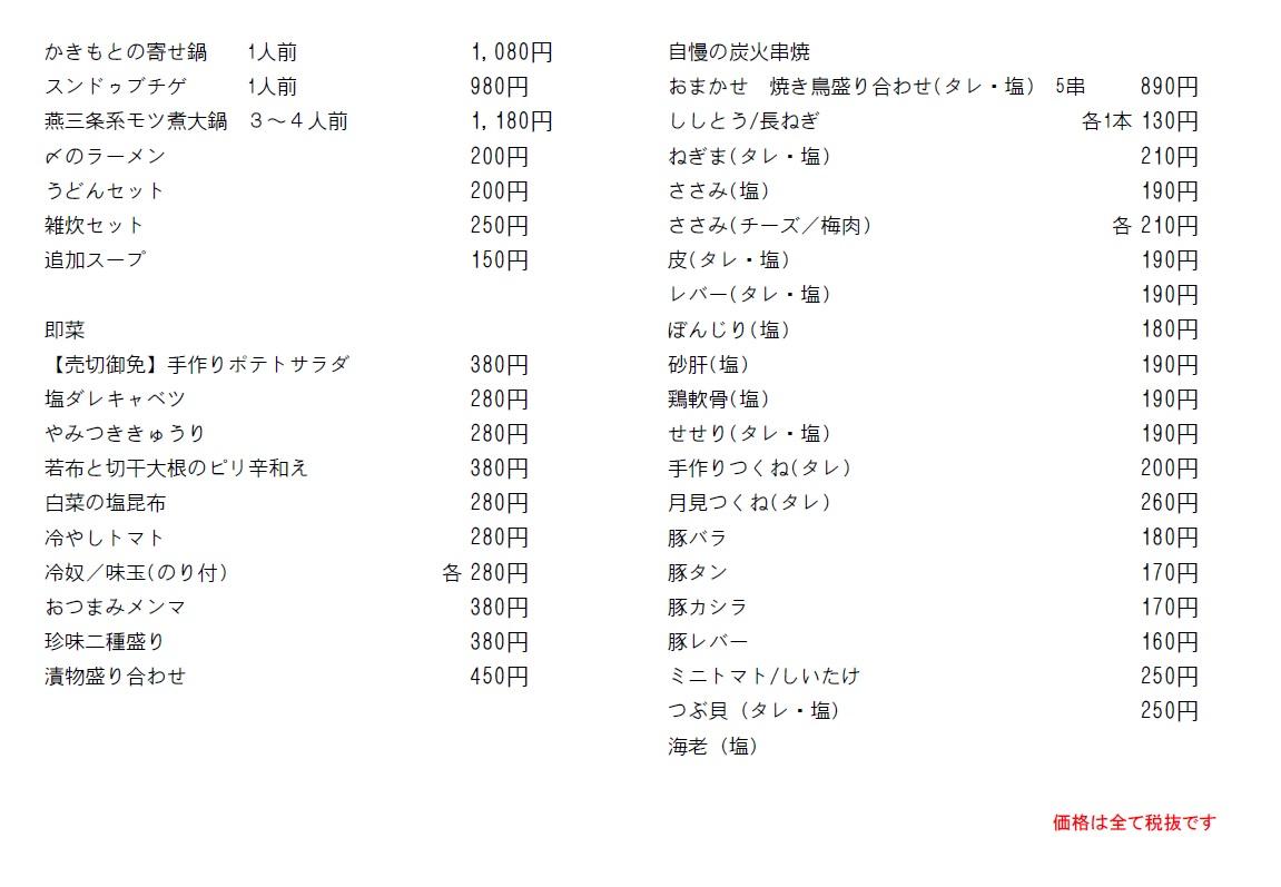 kakimoto-menu01