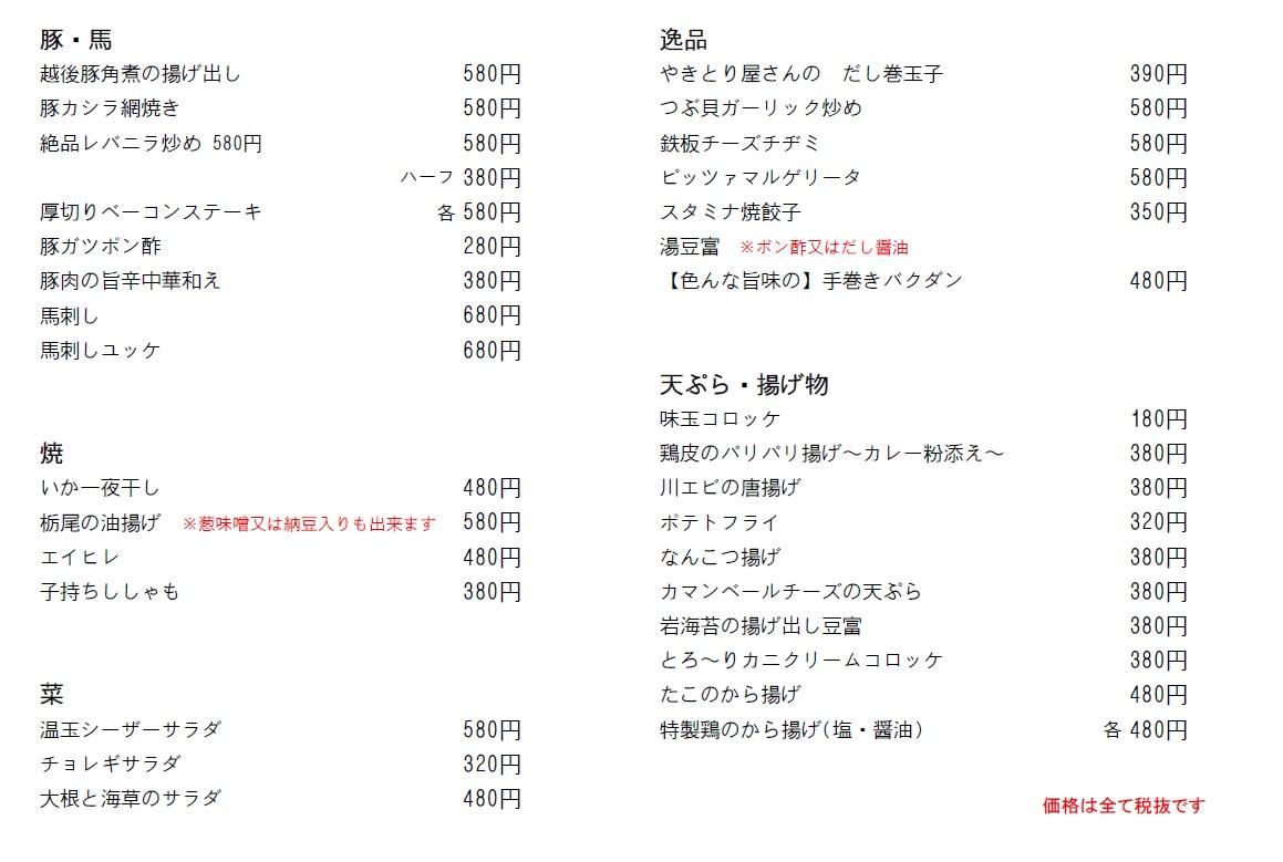 kakimoto-menu02